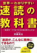 【バーゲン本】世界一わかりやすい速読の教科書 CDつき