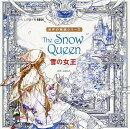 【謝恩価格本】わたしの塗り絵BOOK 世界の物語シリーズ 雪の女王