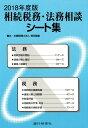 相続税務・法務相談シート集(2018年度版) [ 辻・本郷税理士法人 ]