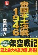帝国本土決戦1946(上)