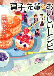 菓子先輩のおいしいレシピ (スターツ出版文庫) [ 栗栖ひよ子 ]