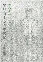 アリョーシャ年代記 春の夕べ [ 工藤正廣 ]