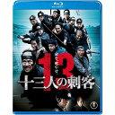 十三人の刺客【Blu-ray】 [ 役所広司 ]
