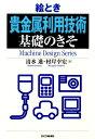 絵とき貴金属利用技術基礎のきそ (Machine design series) [ 清水進 ]