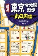 【謝恩価格本】携帯東京古地図散歩ー丸の内編ー