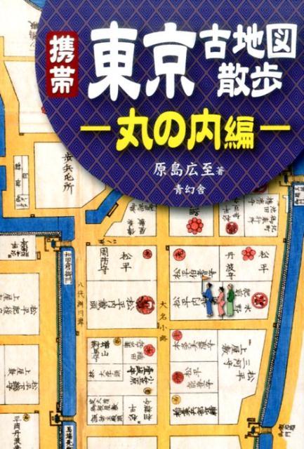 【謝恩価格本】携帯東京古地図散歩ー丸の内編ー [ 原島広至 ]