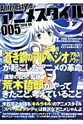 アニメスタイル(005(2014.05))