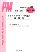 Progress in Medicine増刊号(Vol.36 Suppl.2)