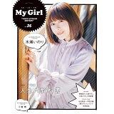 My Girl(vol.26) 人生の教科書 (カドカワエンタメムック)