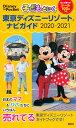 子どもといく 東京ディズニーリゾート ナビガイド 2020-2021 シール100枚つき (Disney in Pocket) [ 講談社 ]