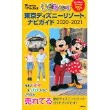 子どもといく東京ディズニーリゾートナビガイド(2020-2021) (Disney in Pocket)