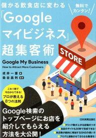 儲かる飲食店に変わる「Googleマイビジネス」超集客術 [ 戎井一憲 ]