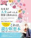 大丈夫!人生はぜ〜んぶ自分で決められる。Vol.1 [ Sachi Takekoshi(Happy) ]