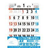 A2神宮館カレンダー(2020年版) ([カレンダー])