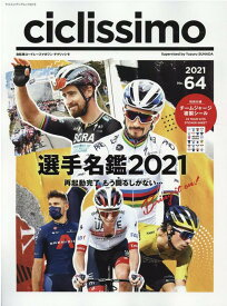 チクリッシモ(No.64(2021)) 自転車ロードレースマガジン 選手名鑑2021 再起動完了。もう闘るしかない・・・ (ヤエスメディアムック) [ 砂田弓弦 ]
