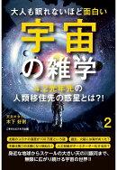 【POD】大人も眠れないほど面白い宇宙の雑学2 〜4.2光年先の人類移住先の惑星とは?!〜