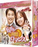 ドキドキ再婚ロマンス 〜子どもが5人!?〜 BOX5<コンプリート・シンプルDVD-BOX5,000円シリーズ>【期間限定生産…