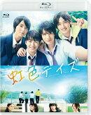虹色デイズ【Blu-ray】