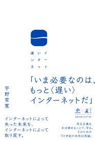 遅いインターネット (NewsPicks Book) [ 宇野常寛 ]