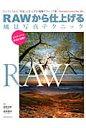 RAWから仕上げる風景写真テクニック 4ステップでRAW現像! (玄光社mook) [ 萩原史郎 ]