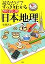 読むだけですっきりわかる「やり直しの日本地理」 [ 後藤武士 ]