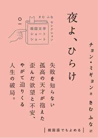 夜よ、ひらけ (韓国文学ショートショート きむ ふなセレクション 01) [ チョン・ミギョン ]