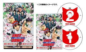 SKET DANCE Memorial Complete Blu-ray【Blu-ray】 [ (V.A.) ]