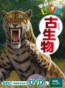 古生物 (学研の図鑑LIVE(ライブ)) [ 加藤太一 ]