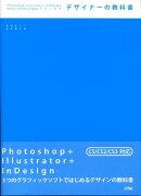 Adobe Creative Suiteではじめるデザイナーの教科書