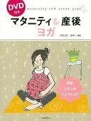 【バーゲン本】マタニティ&産後ヨガ DVD付き