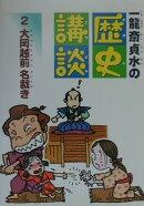 一龍斎貞水の歴史講談(2)