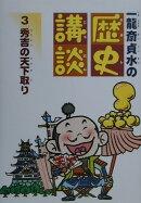 一龍斎貞水の歴史講談(3)