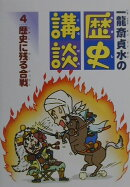一龍斎貞水の歴史講談(4)