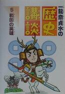 一龍斎貞水の歴史講談(5)