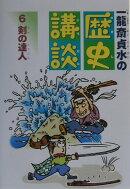一龍斎貞水の歴史講談(6)