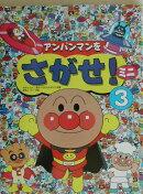 アンパンマンをさがせ!ミニ(3)