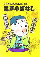 江戸小ばなし(2)