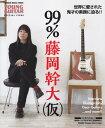 99% 藤岡幹大(仮) (シンコー・ミュージック・ムック)