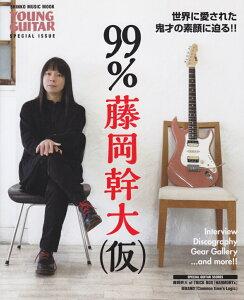 99%藤岡幹大(仮) 特集:世界に愛された鬼才の素顔に迫る!! (SHINKO MUSIC MOOK)