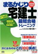 まるかじり宅建士最短合格トレーニング(2018年度版)