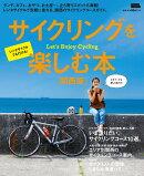 サイクリングを楽しむ本 関西版