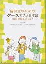留学生のためのケースで学ぶ日本語 問題発見解決能力を伸ばす [ 宮崎七湖 ]