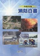 消防白書(平成29年版)