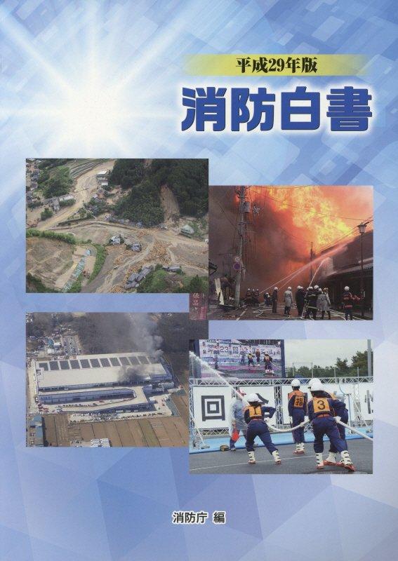消防白書(平成29年版) [ 消防庁 ]