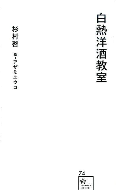 白熱洋酒教室 (星海社新書) [ 杉村啓 ]