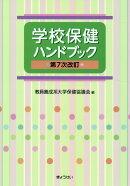 【謝恩価格本】学校保健ハンドブック第7次改訂