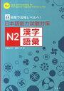 日本語能力試験対策N2漢字/語彙 45日間で合格レベルへ! [ 遠藤由美子 ]
