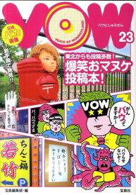 VOW23 [ 宝島編集部 ]