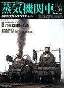 蒸気機関車EX(Vol.34)