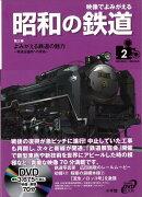【バーゲン本】映像でよみがえる昭和の鉄道2 DVD付